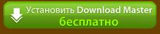 Установить Download Master